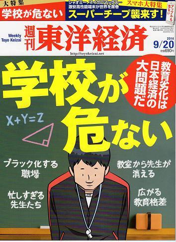 週刊東洋経済.jpg