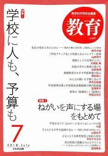 kyoiku7.jpg