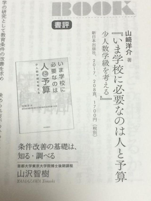 kyouiku3gatugou.jpg