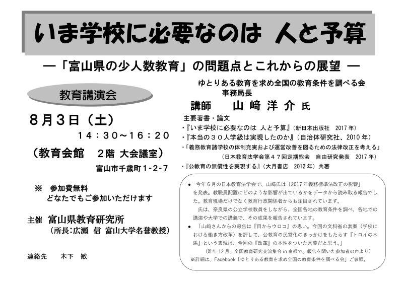 富山県教育研究所講演会.jpg