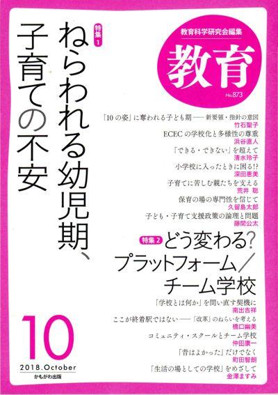 kyoiku201810.jpg