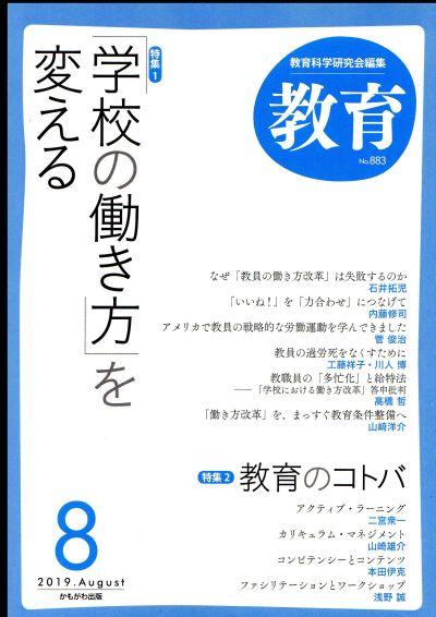 kyouiku8gatu.jpg